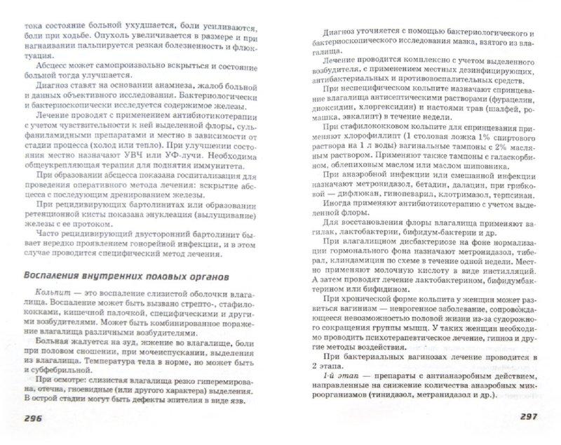 Иллюстрация 1 из 3 для Акушерство и гинекология - Изабелла Славянова | Лабиринт - книги. Источник: Лабиринт