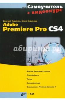 Самоучитель Adobe Premiere Pro CS4 (+CD)
