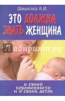 Это должна знать женщина о своей беременности