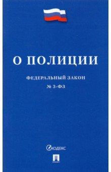 """Федеральный закон """"О полиции"""" №3-ФЗ"""