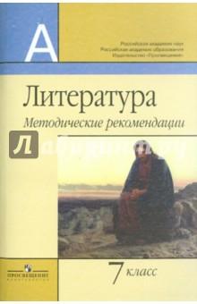 Литература. Методические рекомендации. 7 класс