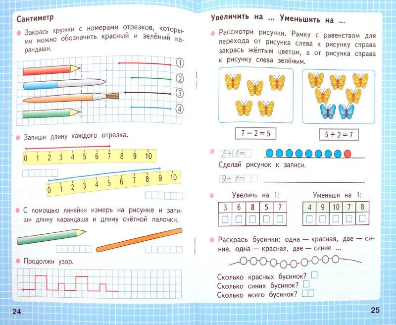 Решебник задач по математике 1 класса школа россии моро степанова волкова