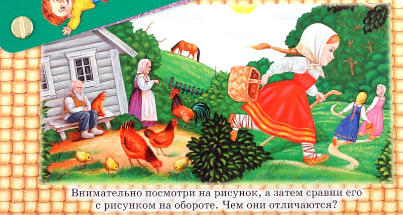 Иллюстрация 1 из 6 для Веер. Умные игры-1 | Лабиринт - книги. Источник: Лабиринт
