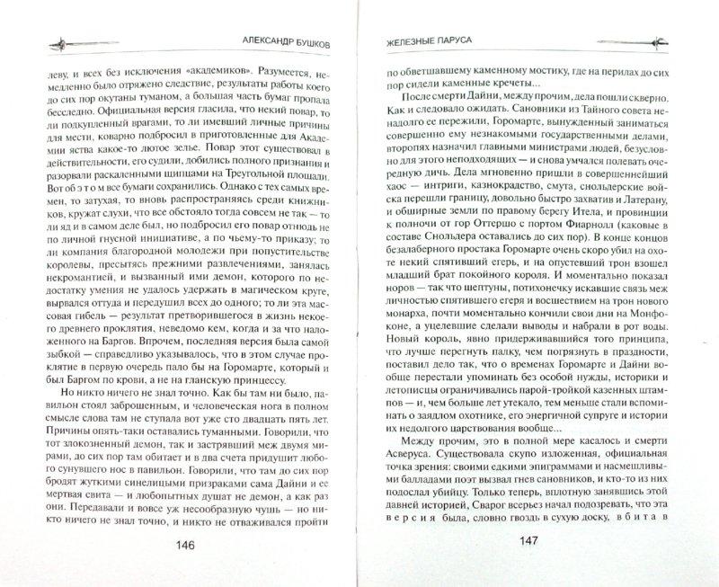 Иллюстрация 1 из 2 для Сварог. Железные паруса - Александр Бушков | Лабиринт - книги. Источник: Лабиринт