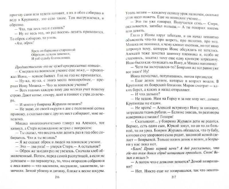 Иллюстрация 1 из 17 для Отрок. Ближний круг - Евгений Красницкий | Лабиринт - книги. Источник: Лабиринт