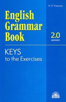 Ключи к упражнениям учебного пособия English Grammar Book. Version 2.0 дроздова т ю the кeys ключи к учебным пособиям english grammar reference