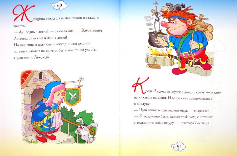 Иллюстрация 1 из 7 для Сказки нашего детства | Лабиринт - книги. Источник: Лабиринт