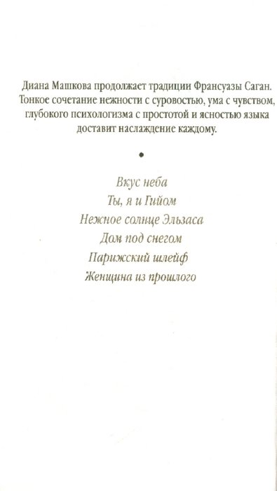 Иллюстрация 1 из 4 для Вкус неба - Диана Машкова   Лабиринт - книги. Источник: Лабиринт