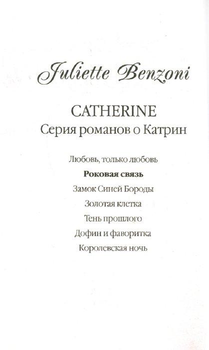 Иллюстрация 1 из 5 для Роковая связь - Жюльетта Бенцони   Лабиринт - книги. Источник: Лабиринт