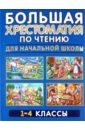 Белов Николай Владимирович Большая хрестоматия по чтению для начальной школы. 1-4 классы