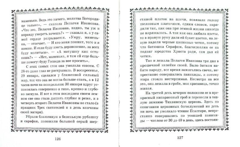 Иллюстрация 1 из 8 для Ксения Петербургская - Наталья Горбачева | Лабиринт - книги. Источник: Лабиринт