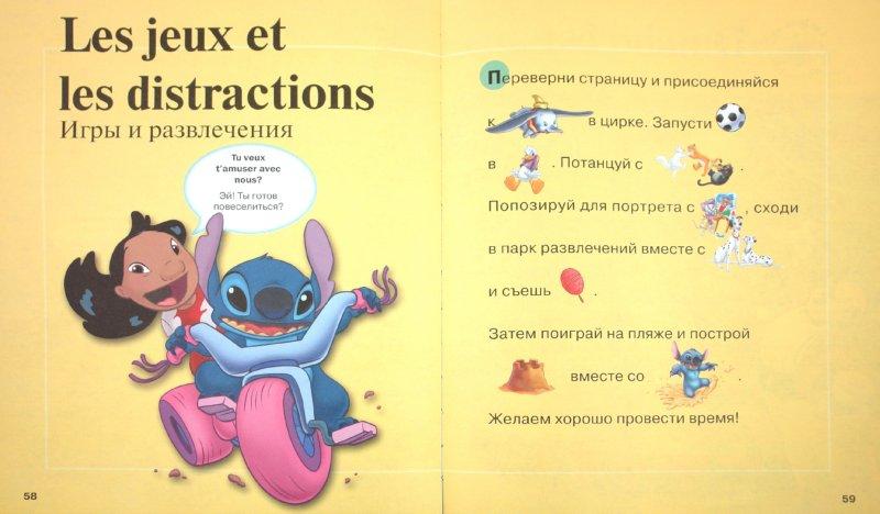 Иллюстрация 1 из 30 для Мои первые 1000 французских слов с героями Disney   Лабиринт - книги. Источник: Лабиринт