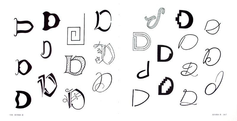 Иллюстрация 1 из 22 для 4000 мотивов: буквы, буквицы, иероглифы. Справочник - Грэхем Маккэлэм | Лабиринт - книги. Источник: Лабиринт