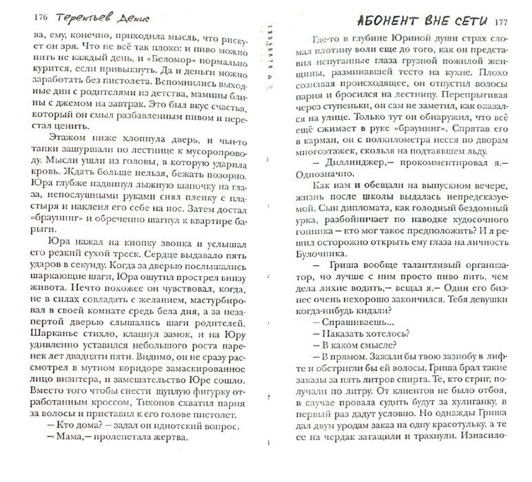 Иллюстрация 1 из 12 для Абонент вне сети - Денис Терентьев | Лабиринт - книги. Источник: Лабиринт