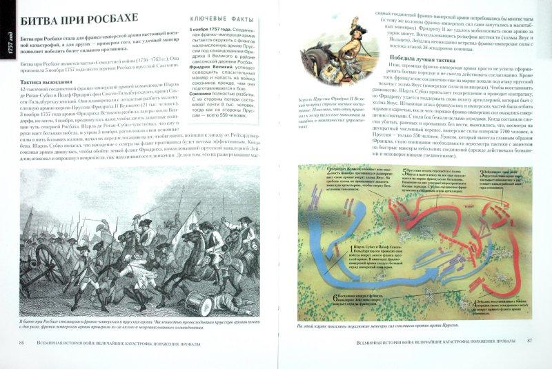 Иллюстрация 1 из 18 для Всемирная история войн. Величайшие катастрофы, поражения, провалы - Крис Макнаб | Лабиринт - книги. Источник: Лабиринт