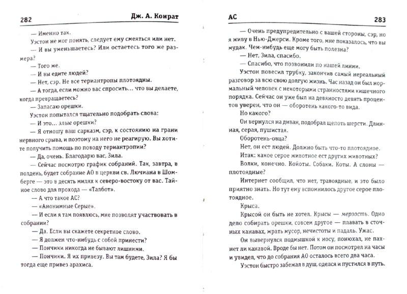 Иллюстрация 1 из 9 для Волкогуб и омела - Харрис, Ричардсон, Келнер | Лабиринт - книги. Источник: Лабиринт