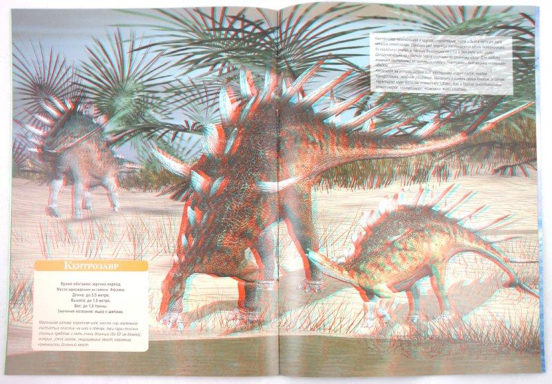 Иллюстрация 1 из 29 для Прогулки юрского периода (+3D-очки)   Лабиринт - книги. Источник: Лабиринт