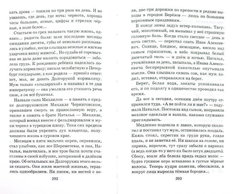 Иллюстрация 1 из 34 для Кольцо графини Шереметевой - Адель Алексеева | Лабиринт - книги. Источник: Лабиринт