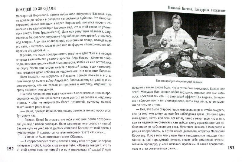 Иллюстрация 1 из 16 для Похудей со звездами. Дневники звезд на каждый день - Алексей Богомолов | Лабиринт - книги. Источник: Лабиринт