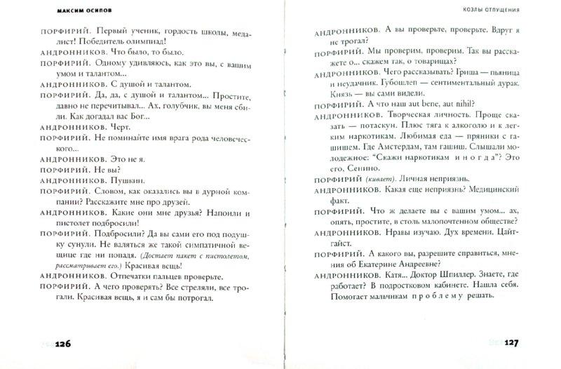 Иллюстрация 1 из 13 для Крик домашней птицы - Максим Осипов | Лабиринт - книги. Источник: Лабиринт
