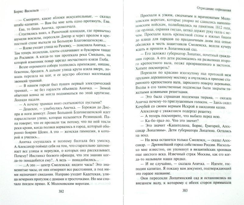 Иллюстрация 1 из 6 для Глухомань. Отрицание отрицания - Борис Васильев | Лабиринт - книги. Источник: Лабиринт