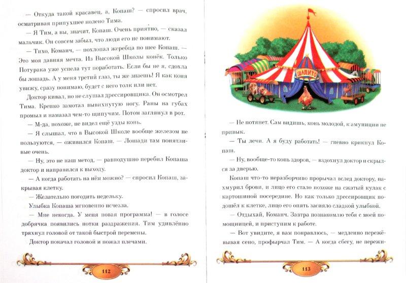 Иллюстрация 1 из 32 для Тайна заколдованного леса - Елена Хрусталева | Лабиринт - книги. Источник: Лабиринт
