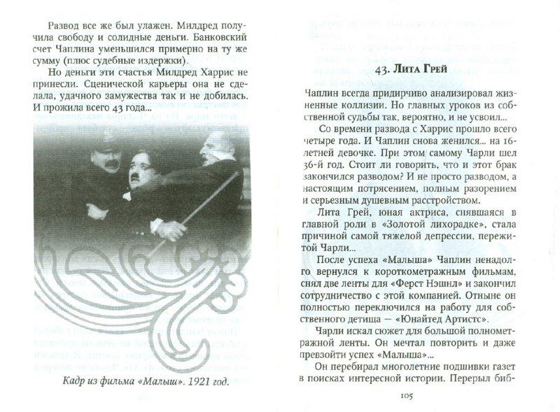 Иллюстрация 1 из 5 для Чарли Чаплин - Николай Надеждин   Лабиринт - книги. Источник: Лабиринт