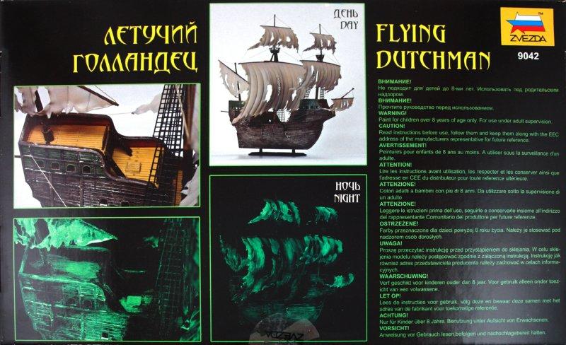 Иллюстрация 1 из 11 для Летучий голландец (9042)   Лабиринт - игрушки. Источник: Лабиринт