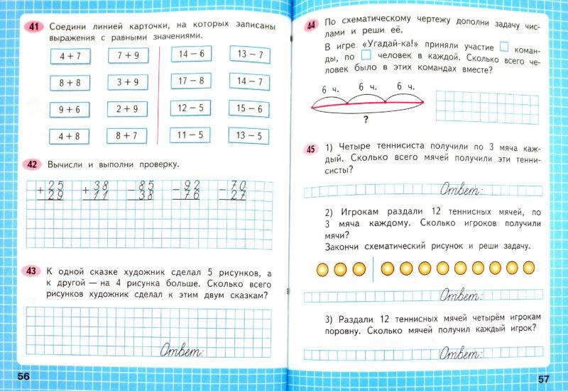 Моро математика тетрадь 2 класс часть первая стр