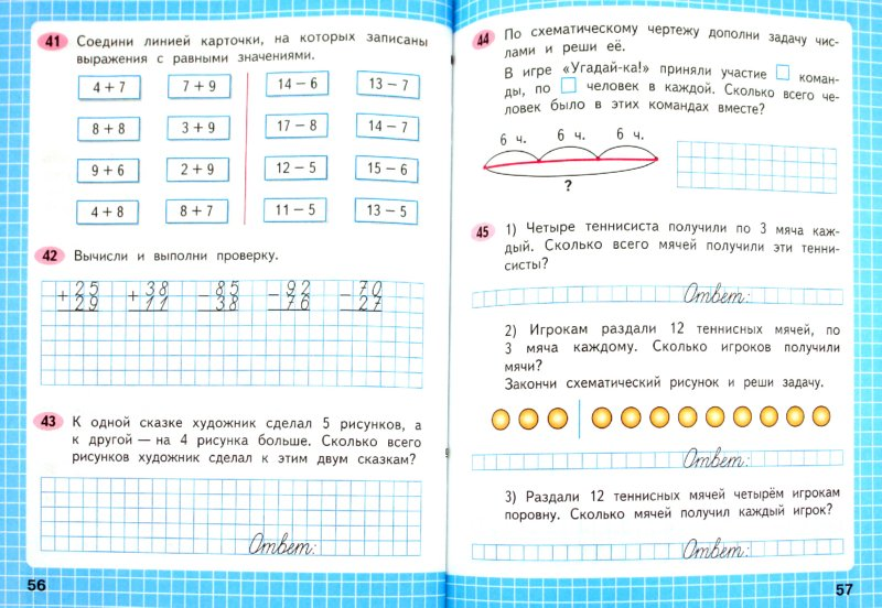 Моро математика 4 класс рабочая тетрадь