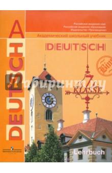 Немецкий язык. 7 класс. Учебник для общеобразовательных учреждений вереина л металлообрабатывающие станки учебник