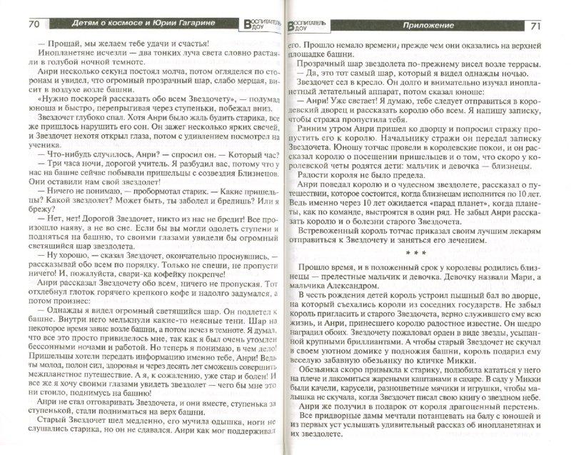 Иллюстрация 1 из 13 для Детям о космосе и Юрии Гагарине - первом космонавте Земли: Беседы, досуги, рассказы - Т. Шорыгина | Лабиринт - книги. Источник: Лабиринт