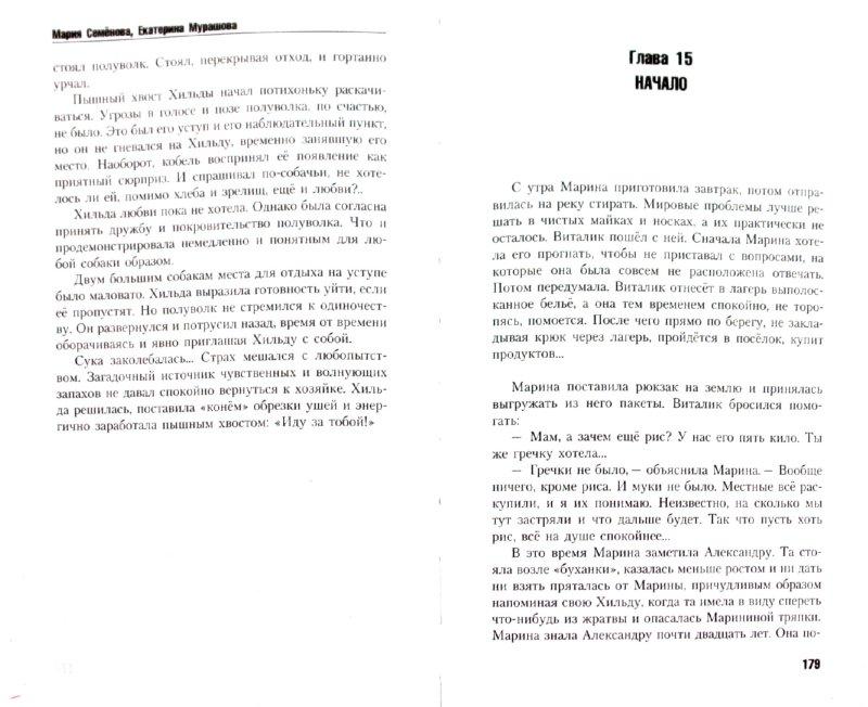 Иллюстрация 1 из 13 для Уйти вместе с ветром - Семенова, Мурашова | Лабиринт - книги. Источник: Лабиринт