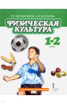 Физическая культура. Учебник для 1-2 классов общеобразовательных учреждений. ФГОС
