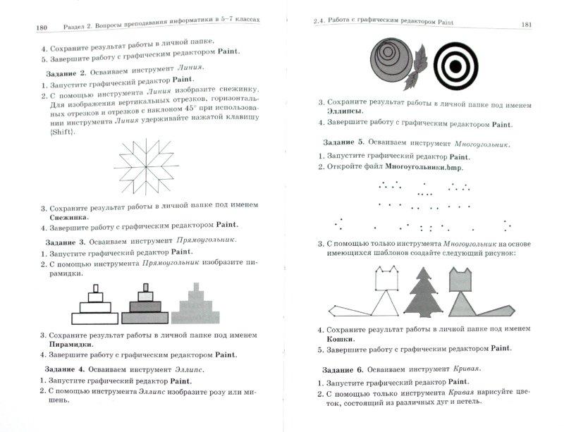 Иллюстрация 1 из 7 для Преподавание информатики в 5-7 классах - Людмила Босова   Лабиринт - книги. Источник: Лабиринт