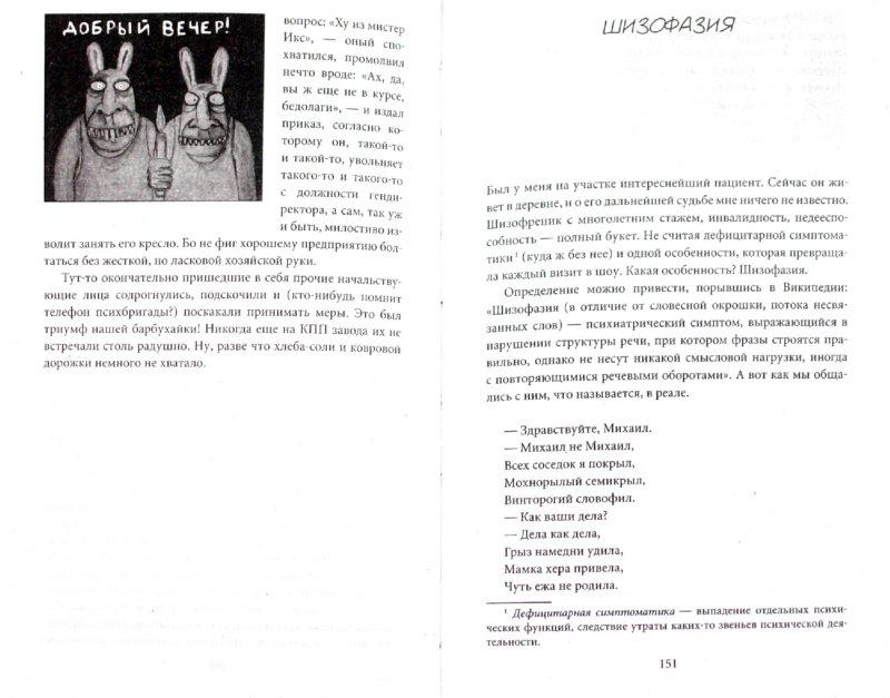 Иллюстрация 1 из 9 для Записки психиатра, или Всем галоперидолу за счет заведения - Максим Малявин | Лабиринт - книги. Источник: Лабиринт