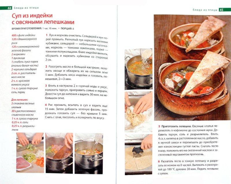 Иллюстрация 1 из 11 для Школа Гастронома. Блюда из птицы | Лабиринт - книги. Источник: Лабиринт