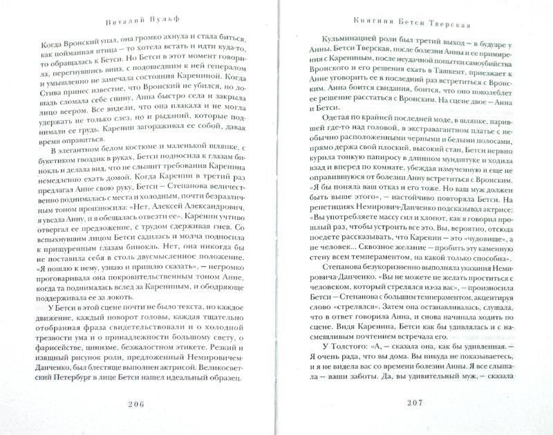 Иллюстрация 1 из 5 для Ангелина Степанова - Виталий Вульф | Лабиринт - книги. Источник: Лабиринт