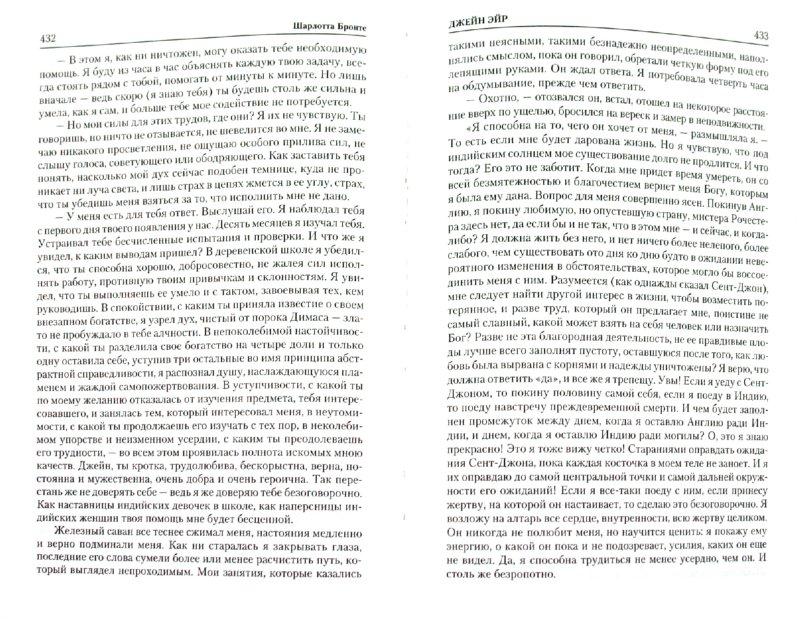 Иллюстрация 1 из 11 для Джейн Эйр. Грозовой перевал - Бронте, Бронте | Лабиринт - книги. Источник: Лабиринт