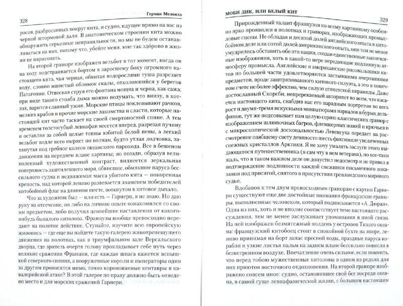 Иллюстрация 1 из 4 для Моби Дик, или Белый кит - Герман Мелвилл | Лабиринт - книги. Источник: Лабиринт