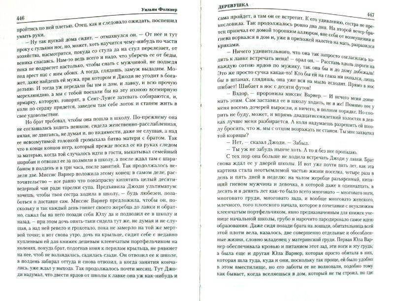Иллюстрация 1 из 11 для Свет в августе. Деревушка. Осквернитель праха - Уильям Фолкнер | Лабиринт - книги. Источник: Лабиринт