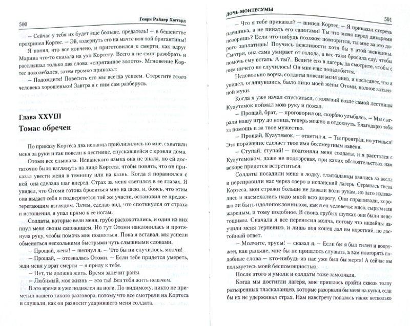 Иллюстрация 1 из 4 для Копи царя Соломона. Дочь Монтесумы. Прекрасная Маргарет - Генри Хаггард | Лабиринт - книги. Источник: Лабиринт