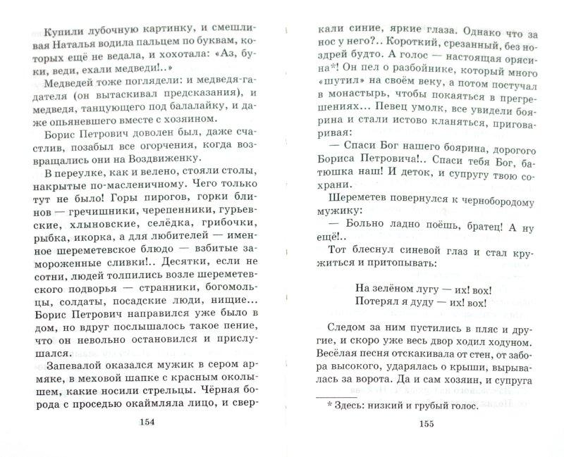 Иллюстрация 1 из 11 для Фельдмаршал и царь - Адель Алексеева | Лабиринт - книги. Источник: Лабиринт