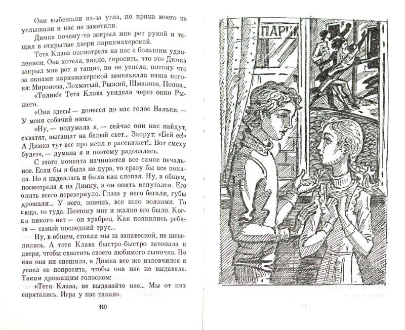 Иллюстрация 1 из 5 для Чучело - Владимир Железников | Лабиринт - книги. Источник: Лабиринт