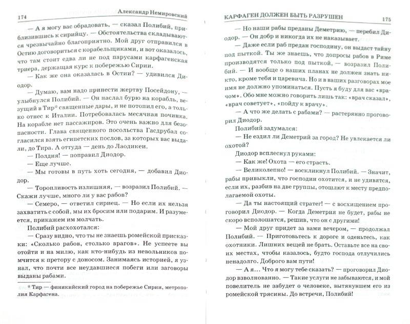 Иллюстрация 1 из 6 для Карфаген должен быть разрушен - Александр Немировский | Лабиринт - книги. Источник: Лабиринт
