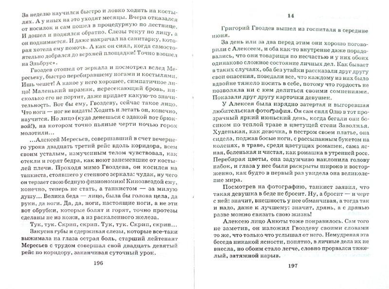 Иллюстрация 1 из 6 для Повесть о настоящем человеке - Борис Полевой | Лабиринт - книги. Источник: Лабиринт