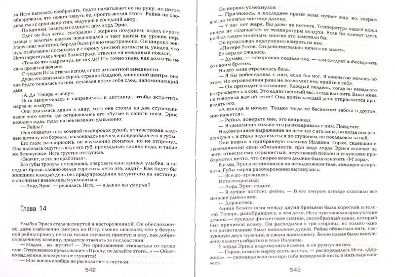 Иллюстрация 1 из 10 для Шалион: Проклятие Шалиона. Паладин душ. Священная охота - Лоис Буджолд | Лабиринт - книги. Источник: Лабиринт