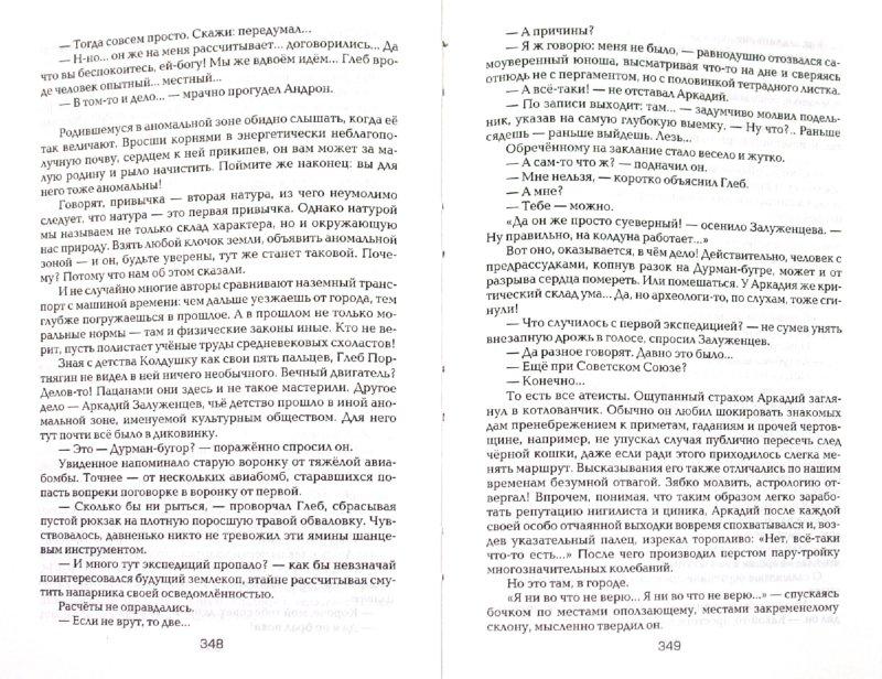 Иллюстрация 1 из 8 для Из книги перемен - Евгений Лукин | Лабиринт - книги. Источник: Лабиринт