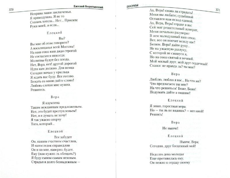 Иллюстрация 1 из 6 для Поэзия. Проза. Публицистика - Баратынский, Тютчев | Лабиринт - книги. Источник: Лабиринт