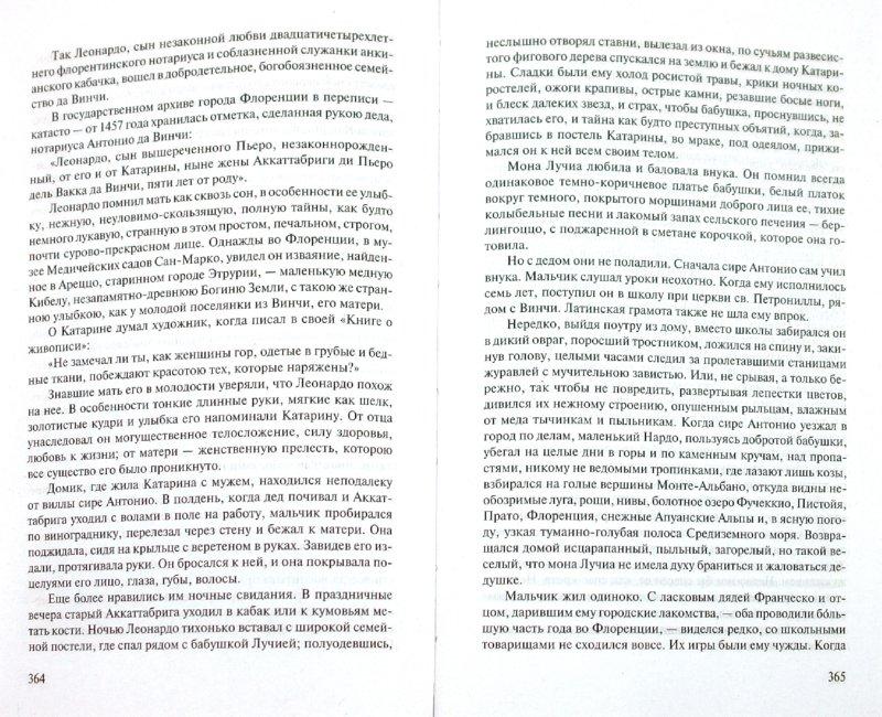 Иллюстрация 1 из 7 для Воскресшие боги. Леонардо да Винчи - Дмитрий Мережковский | Лабиринт - книги. Источник: Лабиринт